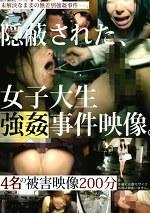 隠蔽された、女子大生強姦事件映像。 4名収録