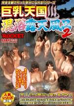 巨乳天国 混浴露天風呂2