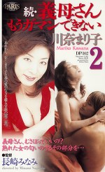 続・義母さんもうガマンできない 川奈まり子2