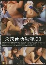 公衆便所痴漢 03