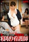 不妊治療に訪れた夫婦の精子採取で旦那に近付き、嫁のスグ側で背徳の妊娠願望を迫る寝取り看護師