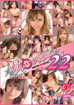 素人SSSゲッター Vol.22