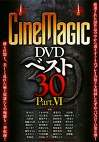 CineMagic DVD ベスト 30 PART.6