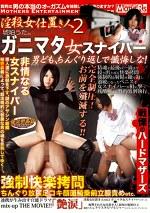 淫殺女仕置き人 2 琥珀うた in ガニマタ女スナイパー 男ども、ちんぐり返しで懺悔しな!