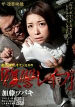 ザ・復讐映像 虐げられたオヤジたちの『復讐レイプ』 加藤ツバキ