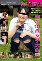 投稿純真娘 由紀19歳女子大生