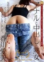 アナルと中出しと熟女 003 春川愛美