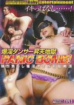 PANIC BOMB! 肉感エロボディー TYPE1 爆淫ダンサー昇天地獄