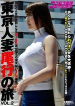 東京人妻尾行の旅 VOL.2 街行く女性が大胆になる夏!巨乳妻が抱える望まないSEX事情