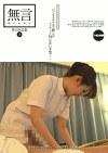 無言作品集 20 ビジネスホテルで頼んだマッサージ師が若い女性で・・・