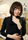 人妻の性 ~今日は許してくれますか~ 若林美緒 増田千枝子
