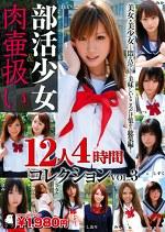 部活少女&肉壷扱い 12人4時間コレクション VOL.3