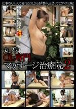 丸ノ内OL専門マッサージ治療院 2