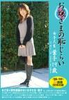 お嬢さまの恥じらい 女子大生 葉子19歳