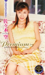 Premium 佐々木空