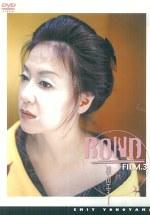 BOND FILM.3 横山エミー