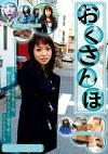 おくさんぽ 都内在住(仮)生田幸恵さん32歳 都内在住(仮)木下朋美さん31歳