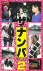 ザ・ナンパスペシャル総集編2 VOL.6−VOL.10