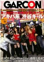 アキバ一揆! アキバ系 VS 渋谷ギャル憎っくき渋谷ギャルを拉致ってヤってしまいますぞ!!