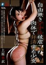 自由なきアナル被虐肉体で弁済する少女 上原亜衣