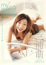 my sweet honey 三浦萌