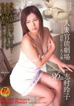 人妻官能劇場 寝取られた美人妻 志村玲子36歳