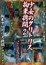 少女のクリトリス拘束拷問2