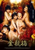 金瓶梅Ⅱ 愛的奴隷