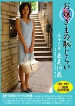 お嬢さまの恥じらい 女子大生 亜美19歳
