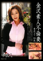 金沢素人不倫妻 青井マリ 39歳