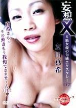 妄想X S級女優の旬感エクスタシー 07 友田真希