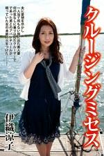 クルージングミセス 伊織涼子