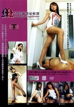 M的願望症候群 DVD EDITION 28