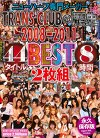 TRANS CLUBの歴史 2008~2011 44タイトルBEST8時間