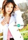 初姫 亜季20歳