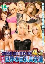 SUPER BIG TITS DX 特選世界の巨乳美女達4時間 1