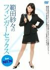 範田紗々のフィンガーセックス for MEN