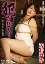 犯されて・・・・。 ~ある美熟女妻と逃亡犯の物語~ 浅井舞香