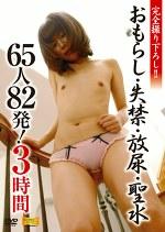 おもらし・失禁・放尿・聖水 65人82発!3時間