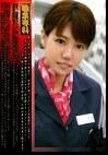 職業専科 現役の某国内線CA. 近藤美奈子二十六歳 キャビンアテンダントによる華麗なるハードコアフライト
