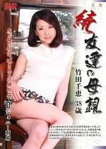 続・友達の母親 竹田千恵38歳