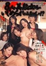 8人の美熟女たちにいじめられてみませんか!?