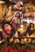 人妻素人ハーレム vol.2