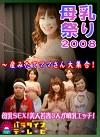 母乳祭り2008~産みたてママさん大集合!