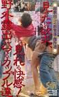 和歌山ニャン2倶楽部の傑作選 見せたい欲求、見られる快感!野外露出にハマるカップル達