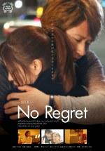 No Regret いつかこの恋の余韻が聞こえなくなるまで
