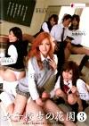 女子校生の花園3