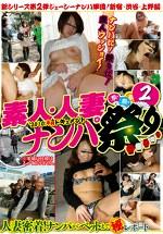 '2010.4月ドキュメント 素人・人妻ナンパ祭り2