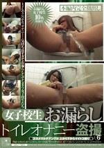 女子校生お漏らしトイレオナニー盗撮 VOL.6