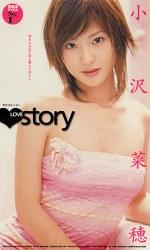 LOVE story 小沢菜穂